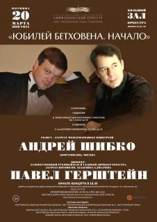 Афиша концерта Юбилей Бетховена. Начало