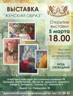 Афиша выставки Женский образ